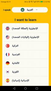 أفضل تطبيق لتعلم اللغة الفرنسية