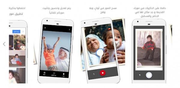 تحميل تطبيق PhotoScan للاندرويد والايفون