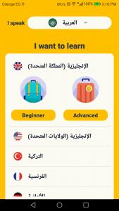 تطبيق تعلم اللغات على هاتفك الاندرويد