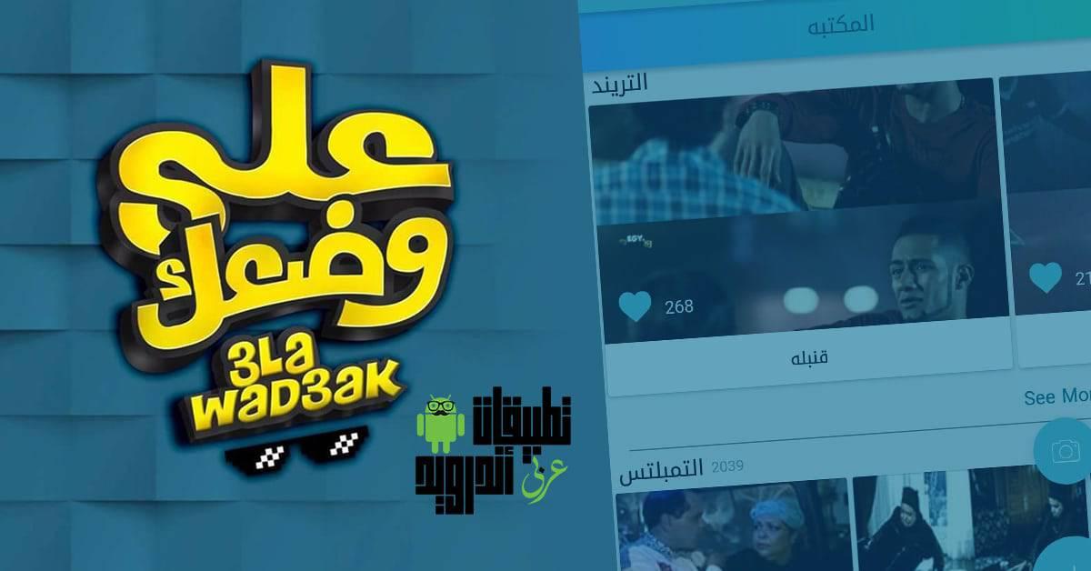 تطبيق علي وضعك - AlaWad3k
