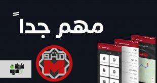 تطبيق مترو القاهرة