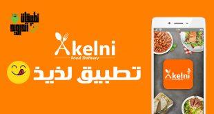 تطبيق Akelni
