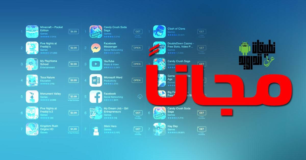 تطبيق AppsFree