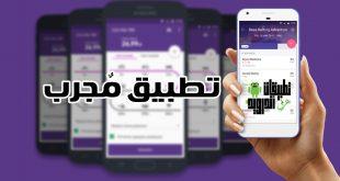 تطبيق Contact Mobile Operators