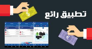 تطبيق Currency Converter