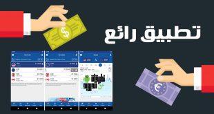تطبيق Currency Converter