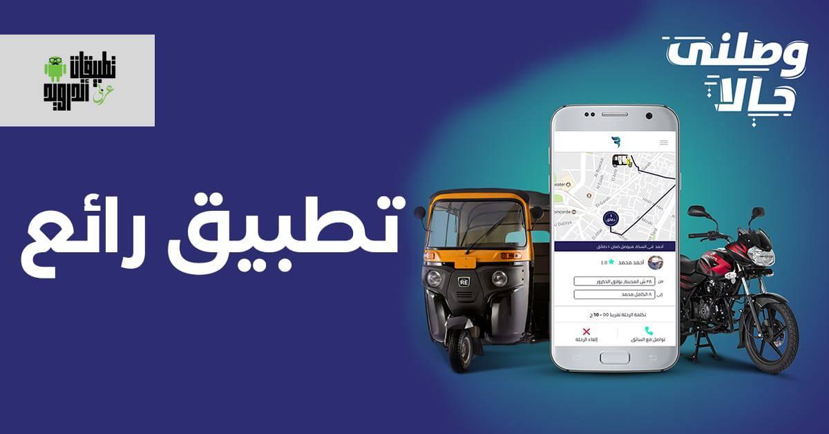 تطبيق Halan