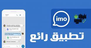 تطبيق Imo