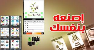 تطبيق Logo Maker