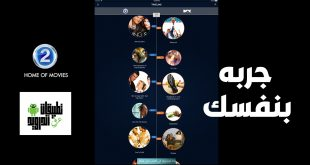 تطبيق MBC Movie Guide