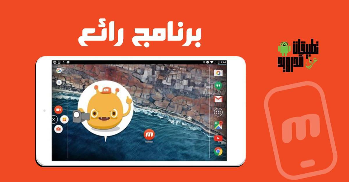 تطبيق Mobizen Screen Recorder لتصوير شاشة الهاتف فيديو بدون روت