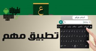 تطبيق Tamam Arabic Keyboard