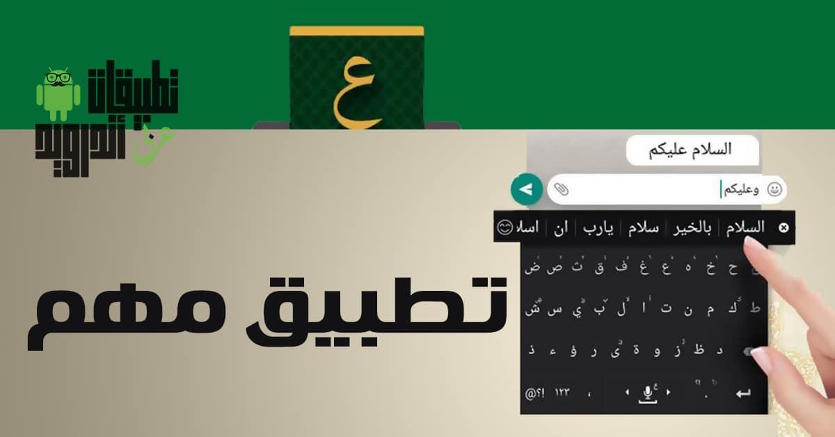 تطبيق Tamam Arabic Keyboard