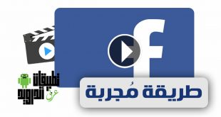 تطبيق Video Downloader for FB