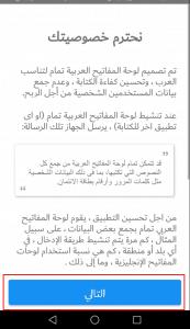 تنزيل تمام لوحة المفاتيح العربية