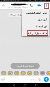 حذف الرسائل من برنامج ايمو