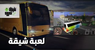 لعبة City Coach Bus Simulator 2019