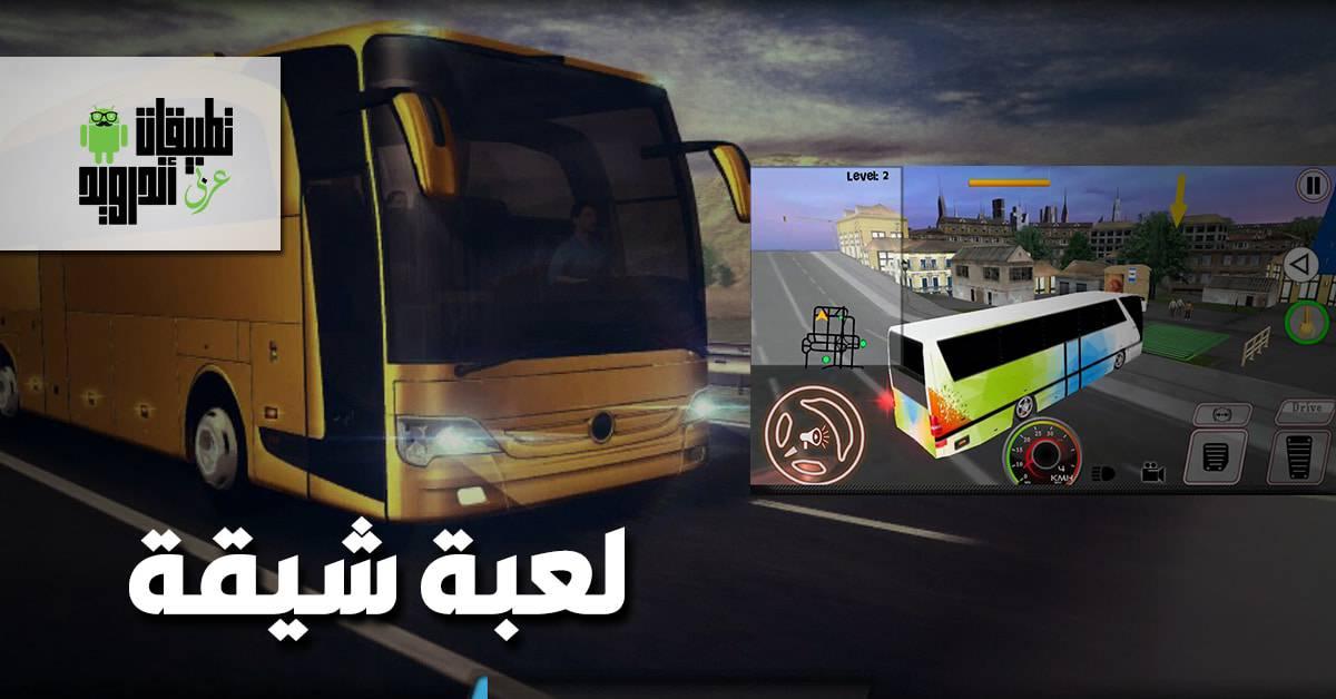 لعبة City Coach Bus Simulator 2019