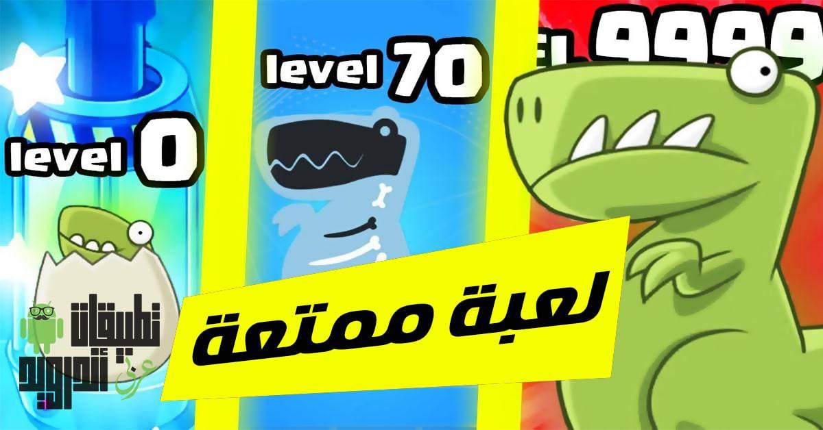 لعبة Crazy Dino Park