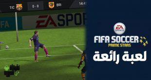 لعبة Fifa Socccer