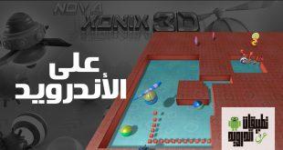 لعبة Nova Xonix 3D
