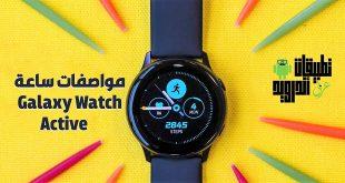 مواصفات ساعة Galaxy Watch Active