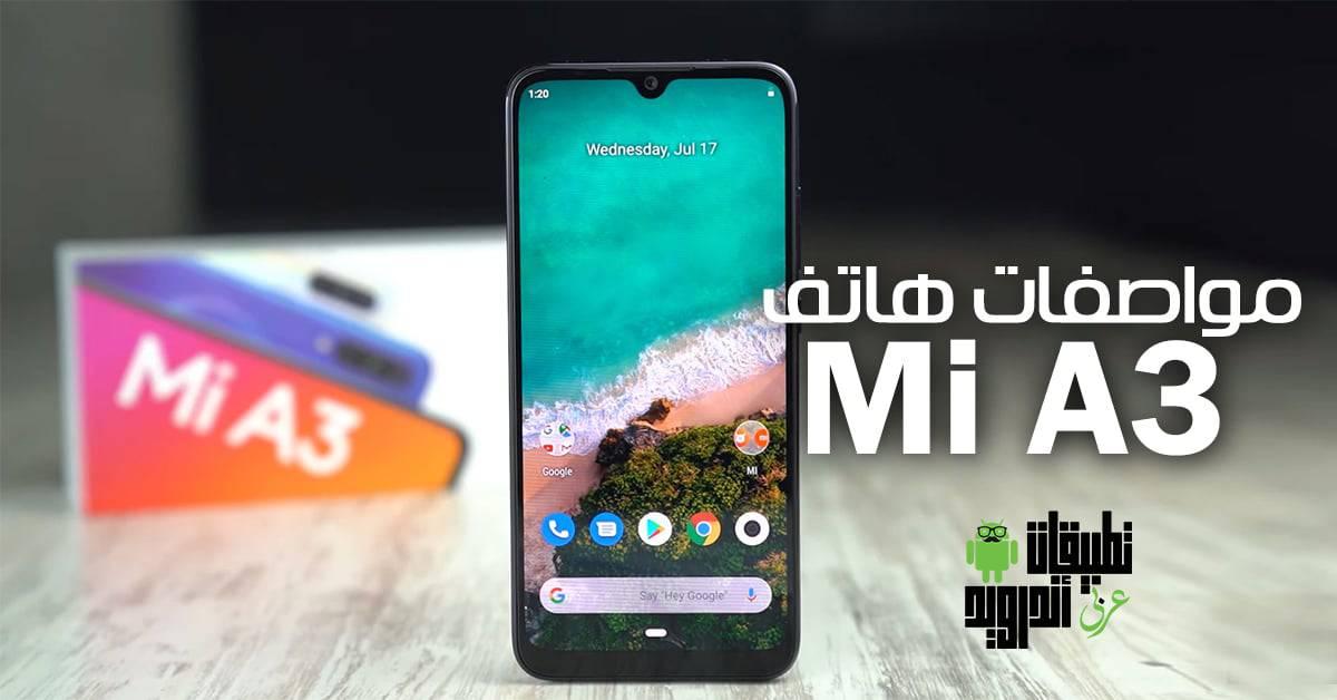 مواصفات هاتف Mi A3