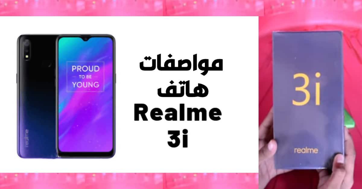 مواصفات هاتف Realme 3i