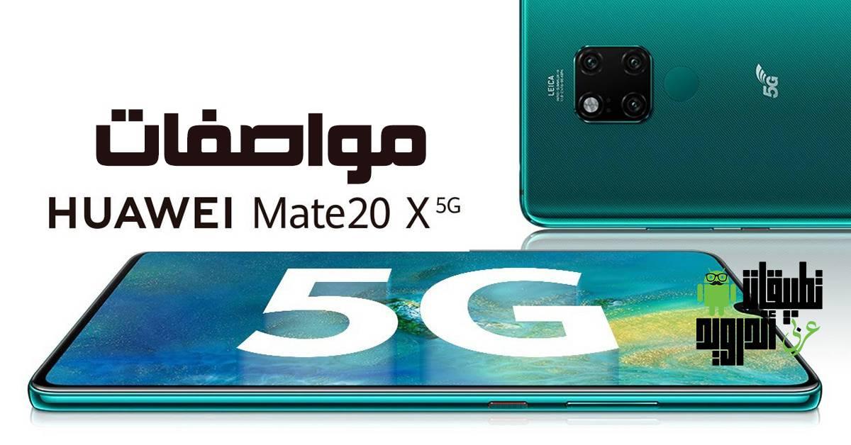 مواصفات HUAWEI Mate 20 X 5G