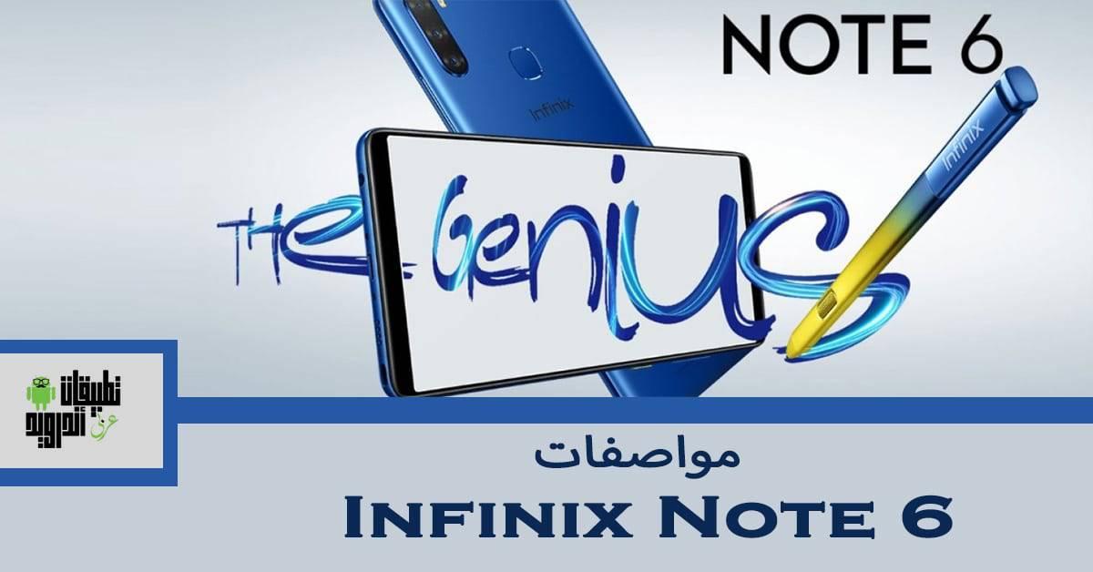 مواصفات Infinix Note 6