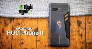 مواصفات ROG Phone II