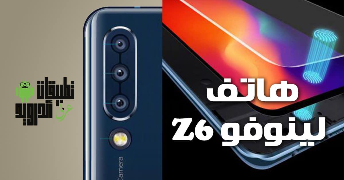 هاتف لينوفو Z6