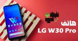 هاتف LG W30 Pro