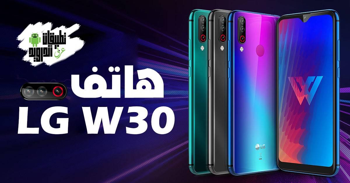 هاتف LG W30