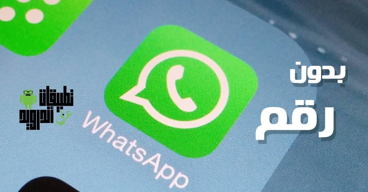 استخدام واتساب بدون رقم