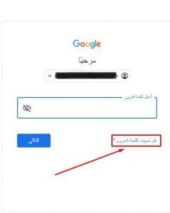 استرداد حساب google