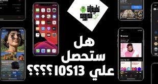 الهواتف التي ستحصل علي IOS 13