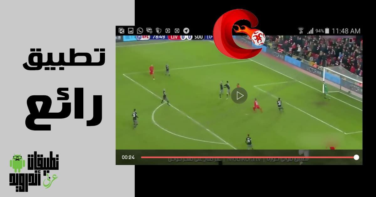 مشاهدة قنوات بي ان سبورت 2020 - بيت الكورسات