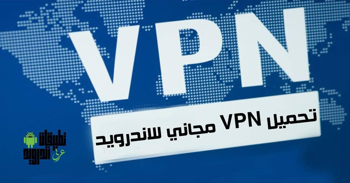تحميل VPN مجاني للاندرويد