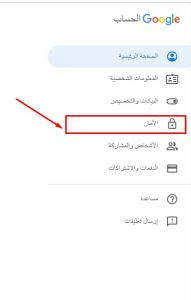تسجيل الدخول إلى Google