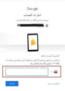 تسجيل الدخول إلي جوجل باستخدام رقم الهاتف