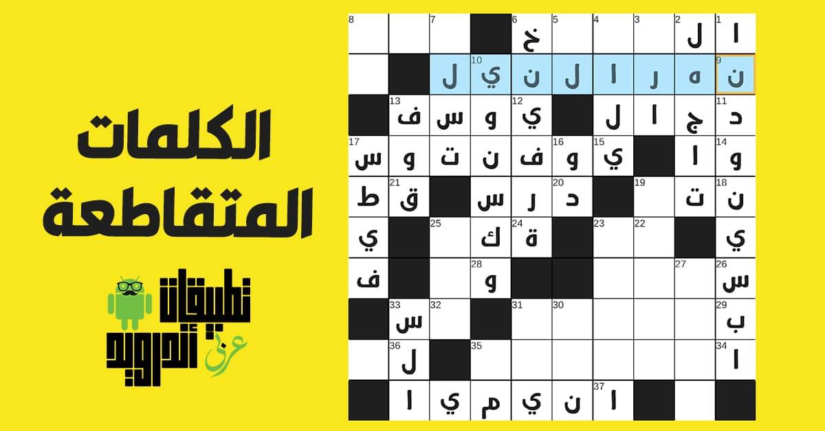 تطبيقات عربية للكلمات المتقاطعة