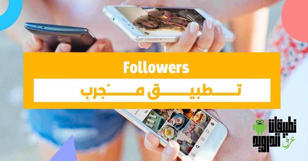 تطبيق Get Followers + for Instagram