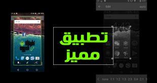 تطبيق Screenshot Screen Recorder