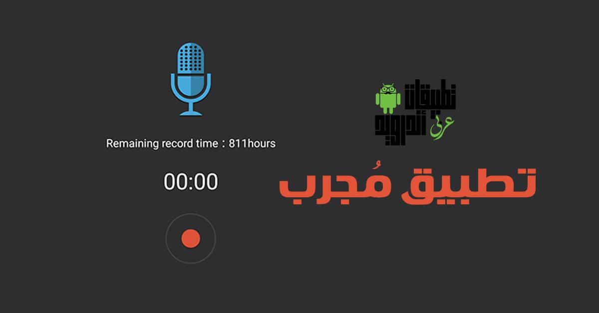 تطبيق Voicepop