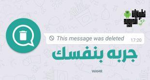 تطبيق WAMR