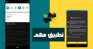 تطبيق Wake Lock Revamp