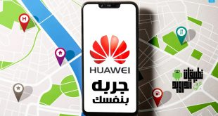 تطبيق map kit huawei