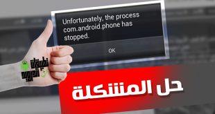 حل مشكلة توقف التطبيقات