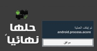 حل مشكلة android process acore في الاندرويد